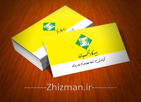 کارت ویزیت شرکت های بیمه