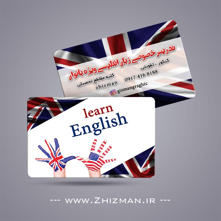 کارت ویزیت آموزشگاه زبان لایه باز