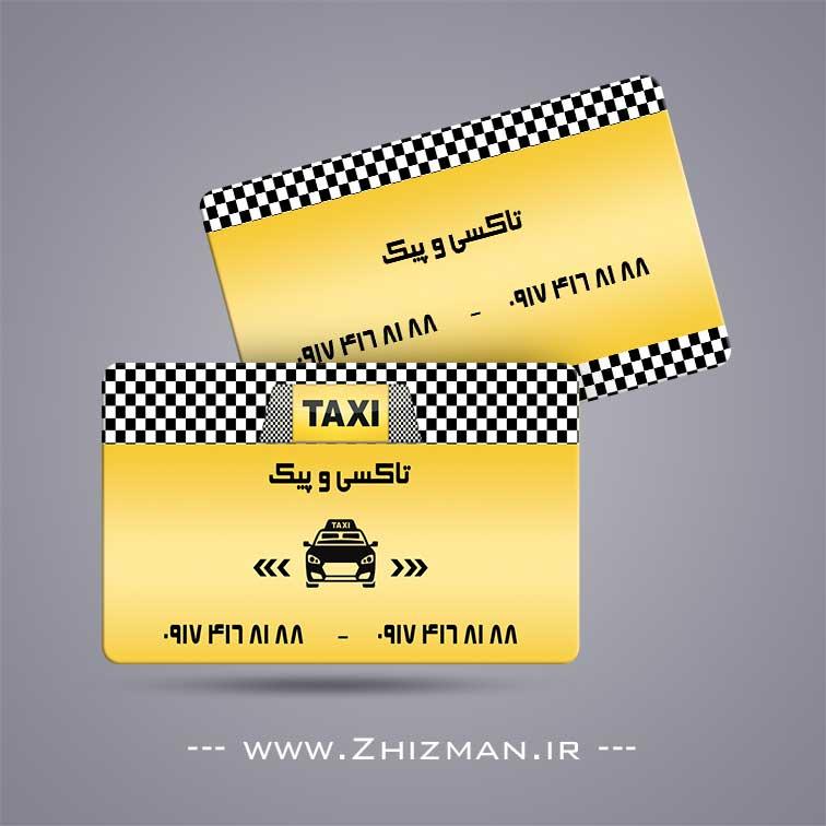 کارت ویزیت تاکسی لایه باز
