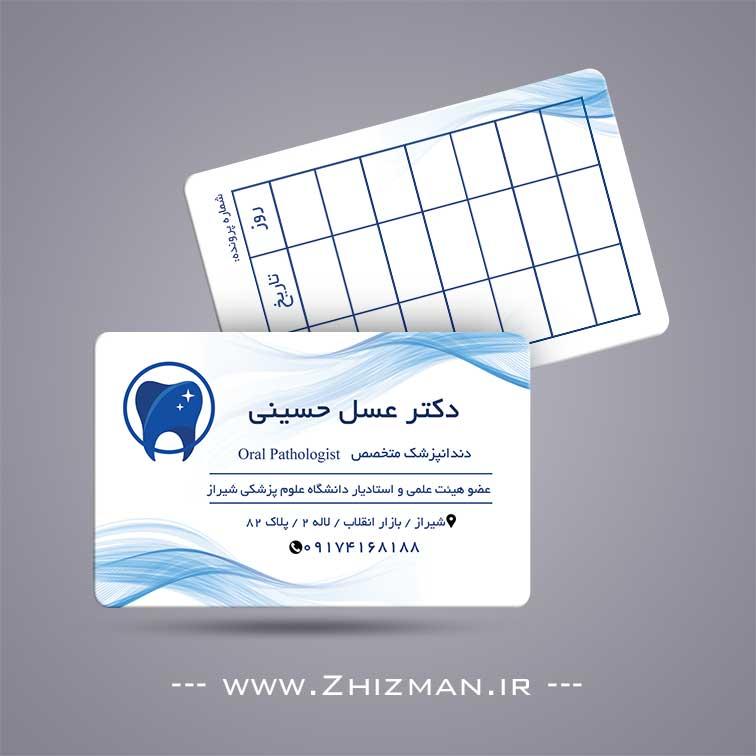 کارت ویزیت متخصص دندانپزشکی