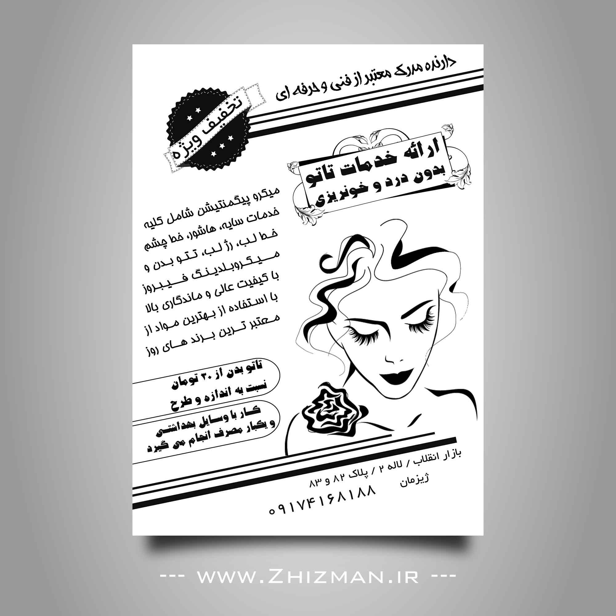 تراکت سیاه سفید آرایشگاه زنانه