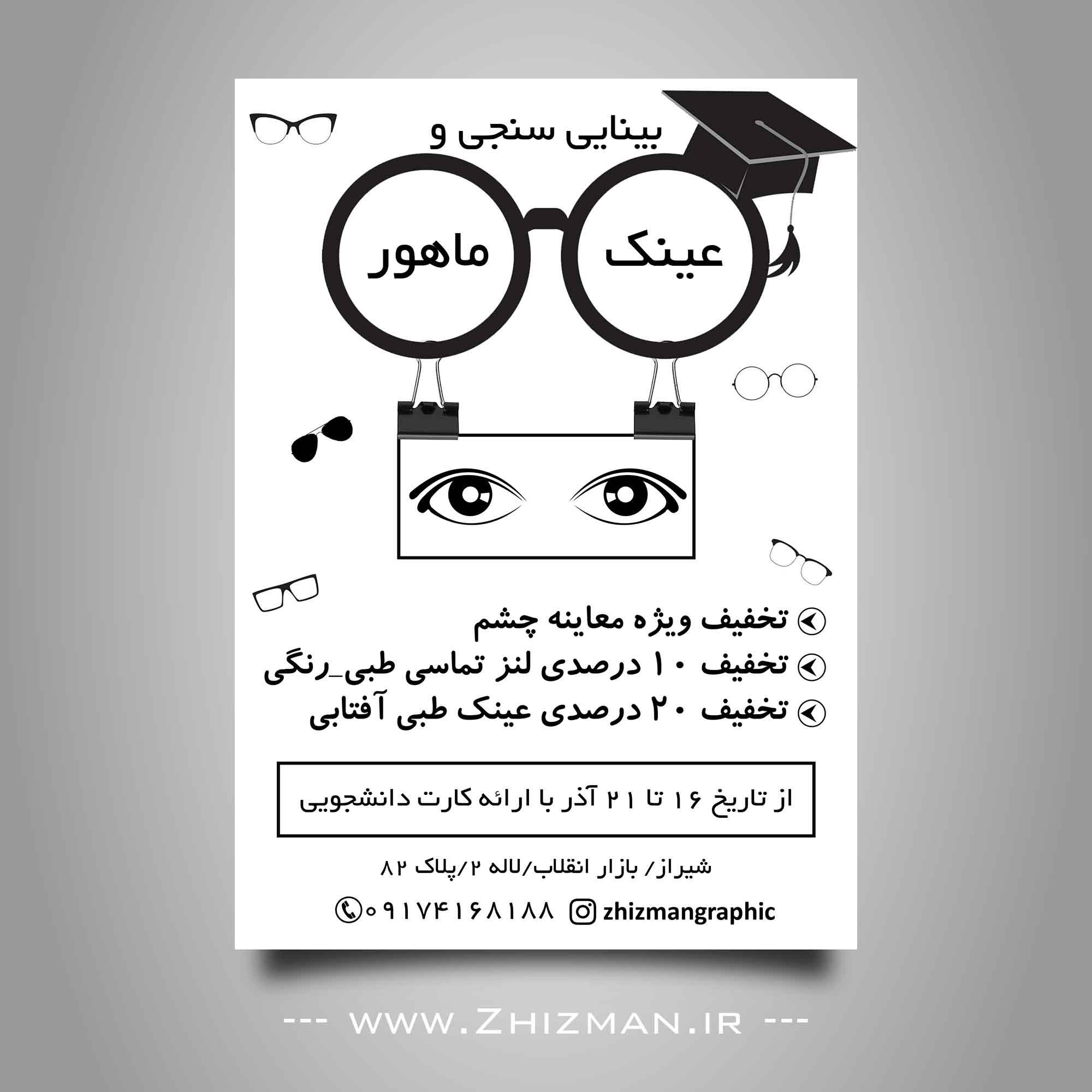 تراکت سیاه و سفید چشم پزشکی