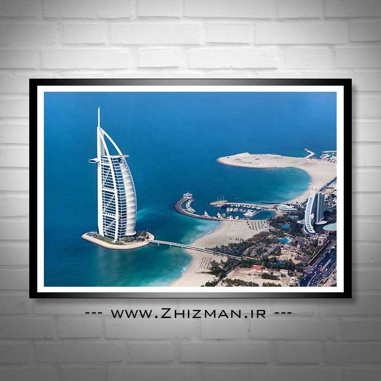 عکس برج العرب