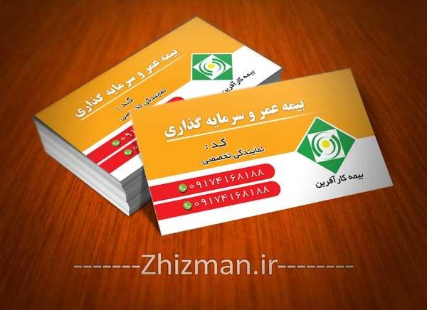 کارت ویزیت بیمه